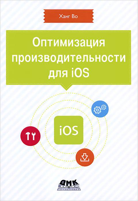 Оптимизация производительности для iOS