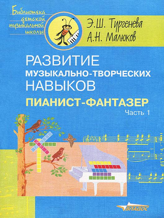 Развитие музыкально-творческих навыков. Пианист-фантазер. В 2 частях. Часть 1 ( 5-691-00752-1, 5-691-00751-3 )