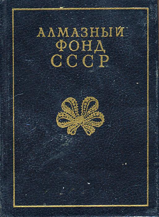 Алмазный фонд СССР