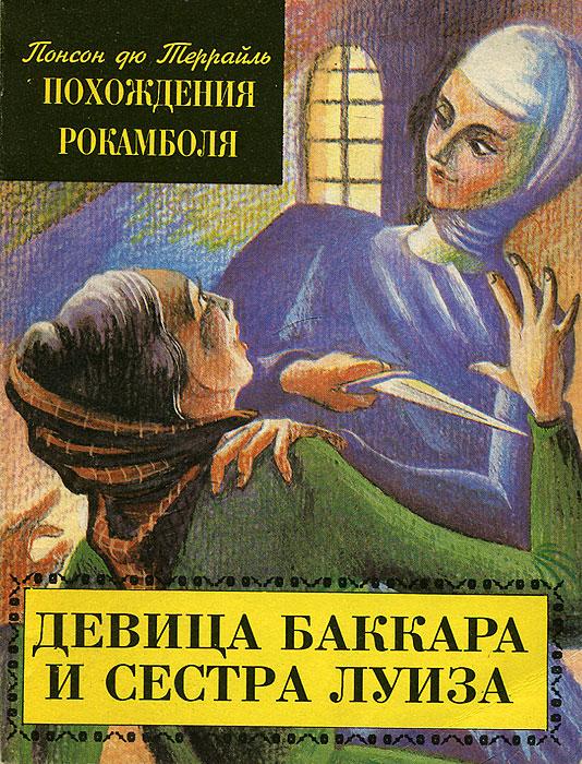 Девица Баккара и сестра Луиза
