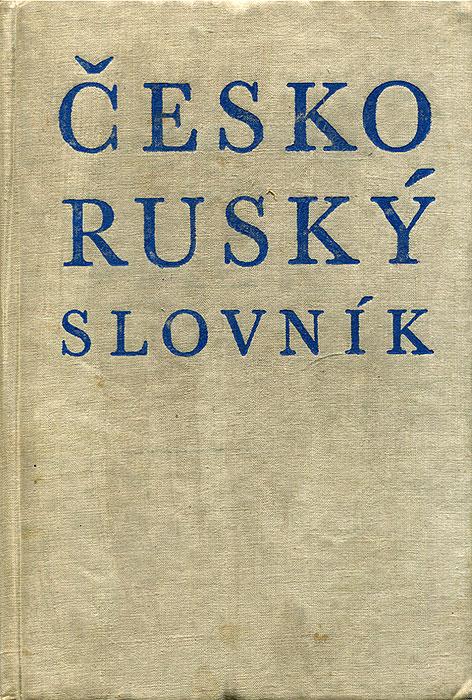 Чешско-русский словарь / Cesko-rusky slovnik