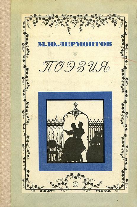 М. Ю. Лермонтов. Поэзия