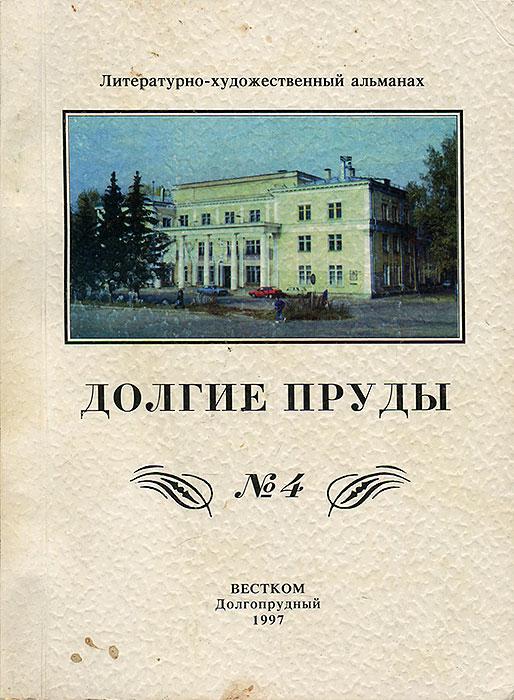 Долгие Пруды. Литературно-художественный альманах, №4, 1997