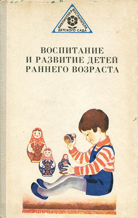 воспитание детей раннего возраста телефон придет