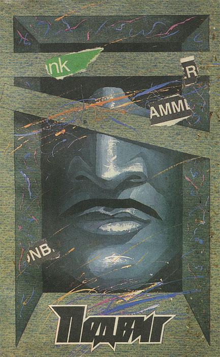 Подвиг, № 6, 1989