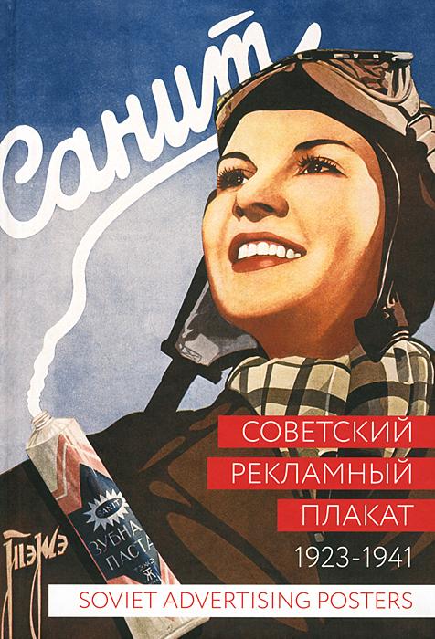 Советский рекламный плакат.