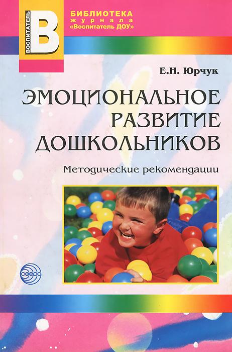 Эмоциональное развитие дошкольников12296407Пособие содержит методические и практические разработки по развитию эмоциональной сферы детей старшего дошкольного возраста. Различные виды упражнений и заданий, ролевые, коммуникативные, психогимнастические игры помогут ребенку снизить уровень тревожности, почувствовать уверенность в себе, развить коммуникативные навыки. Программа рекомендована к реализации специалистами.