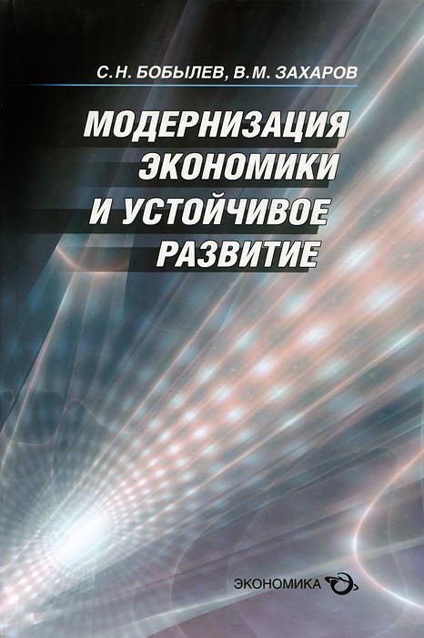 МОДЕРНИЗАЦИЯ ЭКОНОМИКИ И УСТОЙЧИВОЕ РАЗВИТИЕ БОБЫЛЕВ СКАЧАТЬ БЕСПЛАТНО