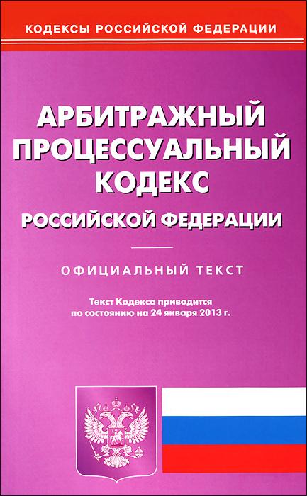 АПК РФ (по состоянию на 24.01.2013)