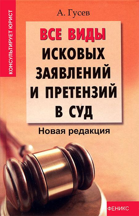 Все виды исковых заявлений и претен.в суд:нов. дп
