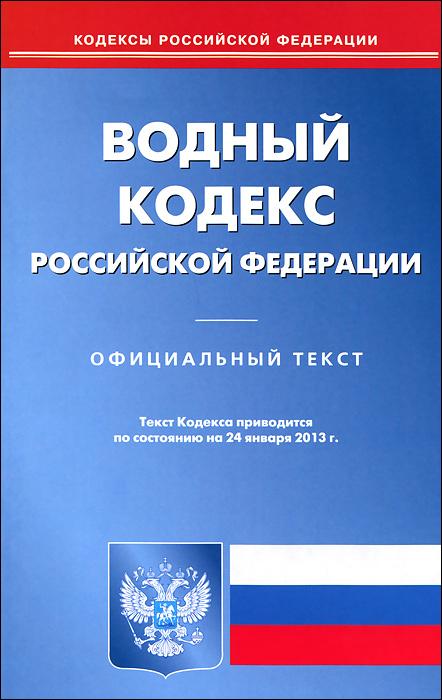 Водный кодекс (по сост.на 24.01.2013)