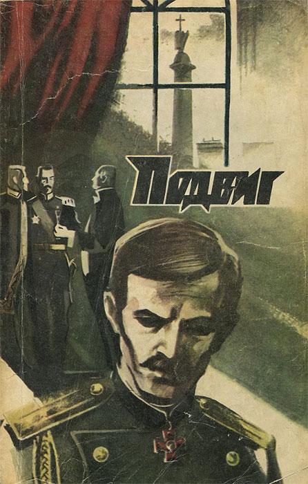 Подвиг, №5, 1982