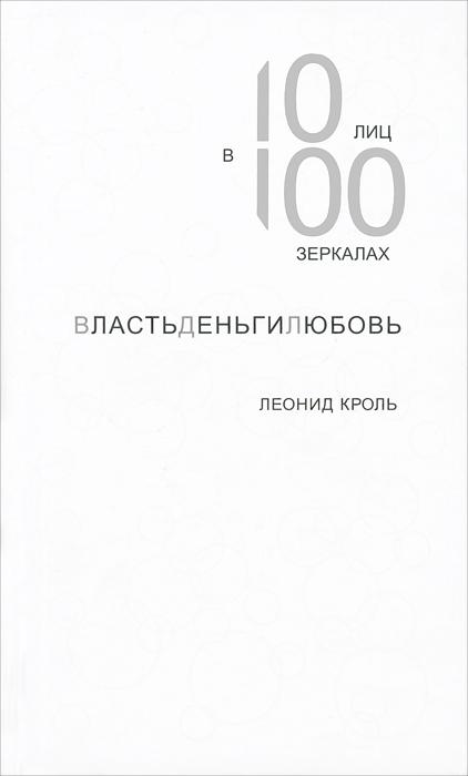 ВластьДеньгиЛюбовь. 10 лиц в 100 зеркалах ( 978-5-86375-182-5 )