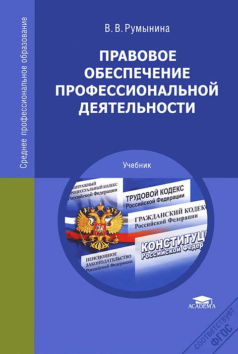 Zakazat.ru Правовое обеспечение профессиональной деятельности. В. В. Румынина
