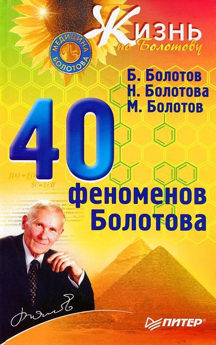 40 ФЕНОМЕНОВ БОЛОТОВА СКАЧАТЬ БЕСПЛАТНО