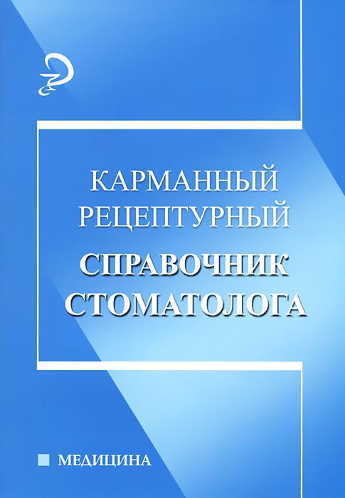 Карманный рецептурный справочник стоматолога ( 978-5-222-20789-5 )