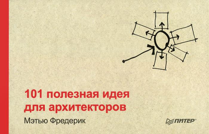 Книга 101 полезная идея для архитекторов