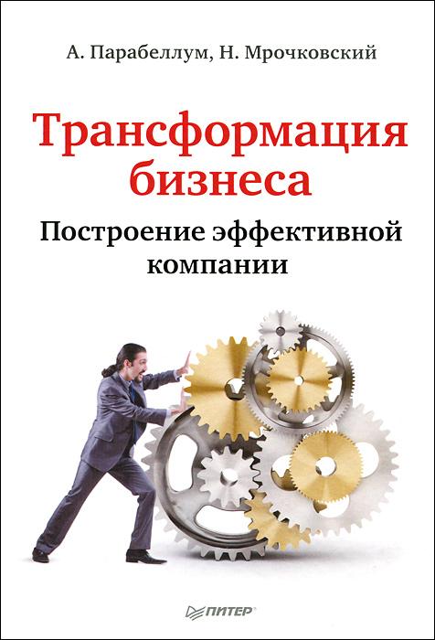 Трансформация бизнеса. Построение эффективной компании12296407Книга содержит набор практических рекомендаций, помогающих решить 10 главных проблем бизнеса. И не просто решить их, а еще и заработать деньги, приобрести авторитет у сотрудников и клиентов, а также получить дополнительное свободное время. Весь материал основан на российских реалиях. Авторы делятся работающими приемами, уже давшими отличные результаты их многочисленным ученикам в различных сферах бизнеса. В книге представлены готовые алгоритмы и схемы работы, которые ускоряют и облегчают внедрение новых приемов. Ознакомившись с изданием, вы сможете грамотно организовать бизнес-процессы и получать больше прибыли и удовольствия от своей работы. Книга адресована в первую очередь владельцам и управляющим компаниями, тем, кто только собирается начать свое дело, а также руководителям служб маркетинга и продаж, производственных служб и отделов по работе с клиентами.