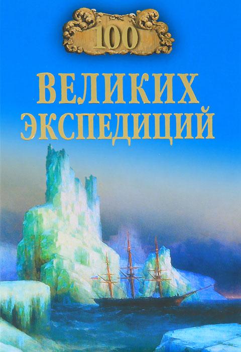100 великих экспедиций