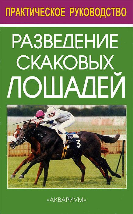 Разведение скаковых лошадей ( 978-5-98435-779-1 )