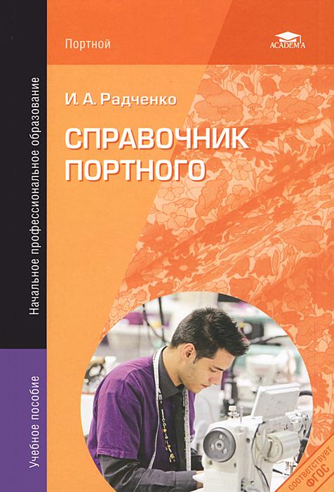 Справочник портного. Радченко И.А