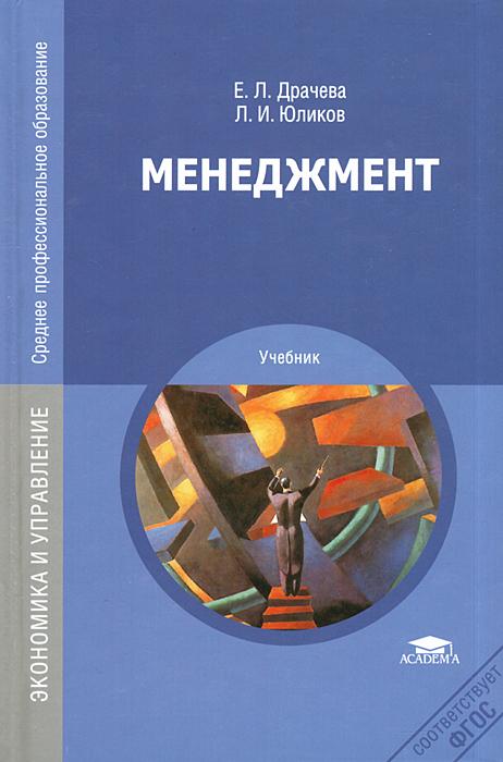 Менеджмент12296407Учебник может быть использован при изучении общепрофессиональной дисциплины Менеджмент в соответствии с требованиями ФГОС СПО по специальностям укрупненной группы Экономика и управление. Изложены история становления, сущность, основные понятия и функции современного менеджмента. Проанализированы внутренняя и внешняя среда организации, цикл менеджмента, стратегические и тактические планы в системе менеджмента и контроль за их исполнением. Особое внимание уделено методам принятия решений, мотивации и делегированию полномочий, коммуникациям, управлению конфликтами, власти и партнерству в системе методов управления. Для студентов образовательных учреждений среднего профессионального образования.