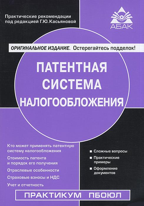система патентная налогообложения шпаргалка учебник-