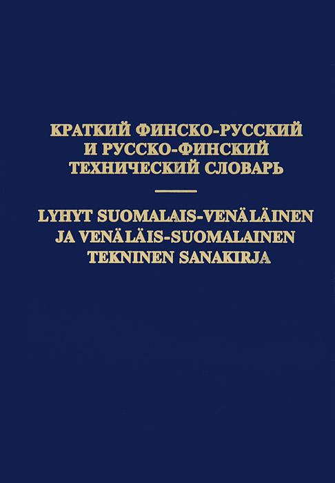 Краткий финско-русский и русско-финский технический словарь