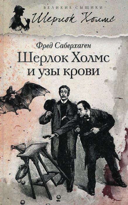 Шерлок Холмс и узы крови