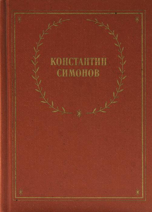 Константин Симонов. Стихотворения и поэмы