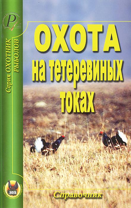Охота на тетеревиных токах ( 5-87624-045-1 )