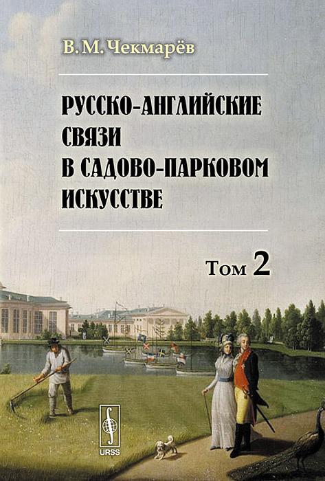Русско-английские связи в садово-парковом искусстве. Том 2 ( 978-5-397-03158-5 )