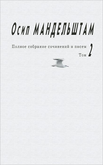 Осип Мандельштам. Полное собрание сочинений и писем. В 3 томах. Том 2. Проза