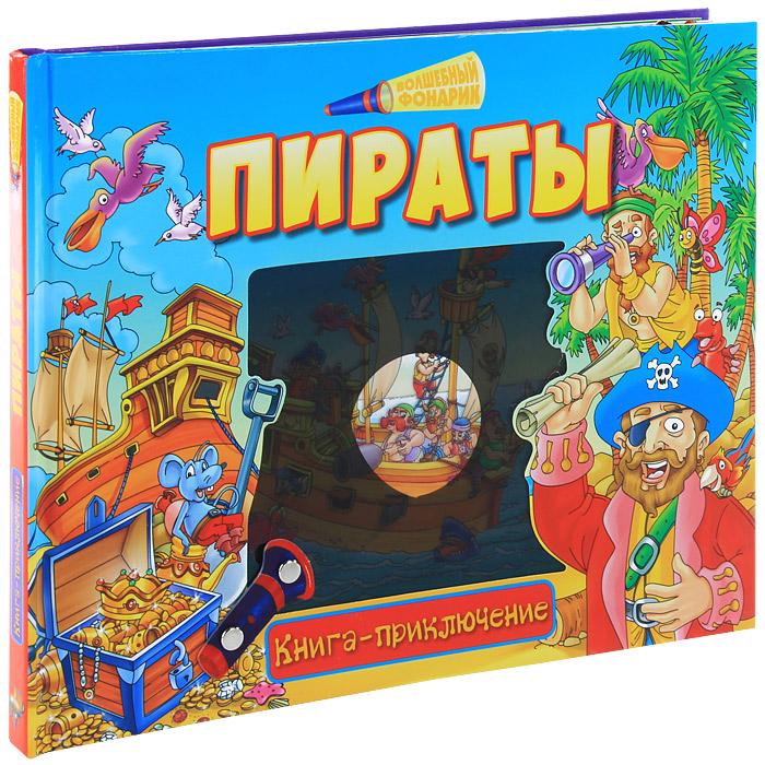 Пираты. Книжка-игрушка12296407Ты любишь истории про пиратов? Йо-хо-хо! Тогда ты просто обязан помочь капитану Бену и его шайке, плавающим по морям в поисках сокровищ,! С помощью своего волшебного фонарика ты изучишь карту острова, где спрятано сокровище, познакомишься с его жителями и, если повезет, найдешь пиратский клад!