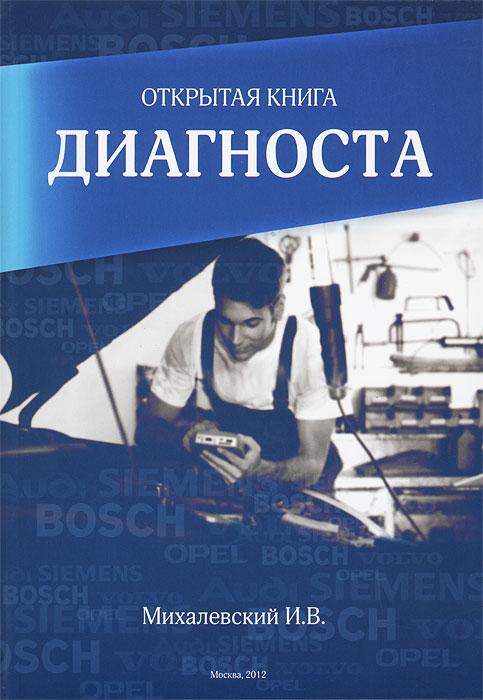 Открытая книга диагноста