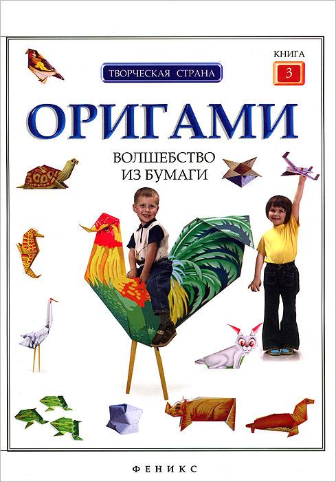 Оригами. Волшебство из бумаги. Книга 312296407Серия книг Творческая страна приглашает детей и их родителей вместе с квадратиком бумаги в руках улететь в замечательную Страну творчества, где вы своими руками сможете создавать чудесные фигурки птиц, рыб, зверей, модели самолетов, машин. Создание оригамной фигурки похоже на чудо: несколько сгибов и поворотов листа бумаги... и у вас в руках птица начинает махать крыльями, или лягушка прыгает по столу! Книги серии Творческая страна помогут развить у детей фантазию, воображение, изобретательность, логику, пространственное мышление, раскрыть творческие способности. Ведь искусство оригами - это особый, радостный и добрый мир творения! Приглашаем вас в этот прекрасный и изящный мир складывания из бумаги.
