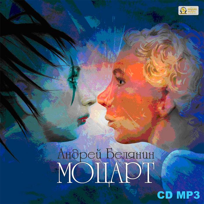 Моцарт (аудиокнига MP3)