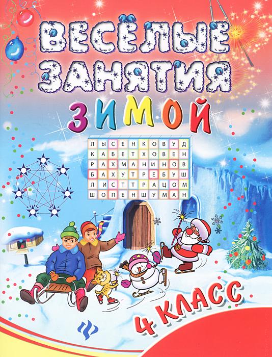 Веселые занятия зимой. 4 класс ( 978-5-222-20346-0 )