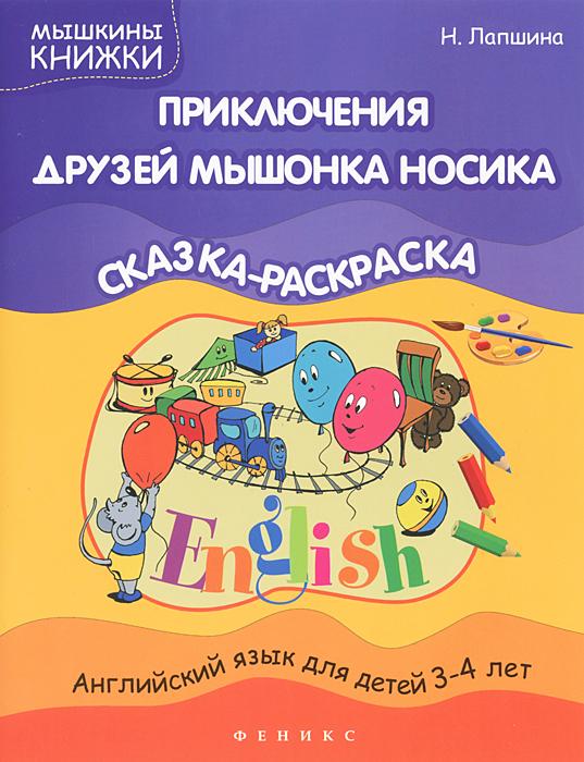 Приключения друзей мышонка Носика. Английский язык для детей 3-4 лет. Сказка-раскраска