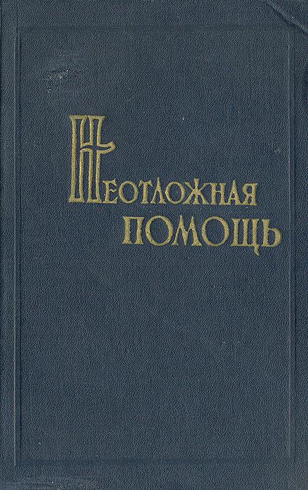 Неотложная помощь. Краткий справочник участкового врача