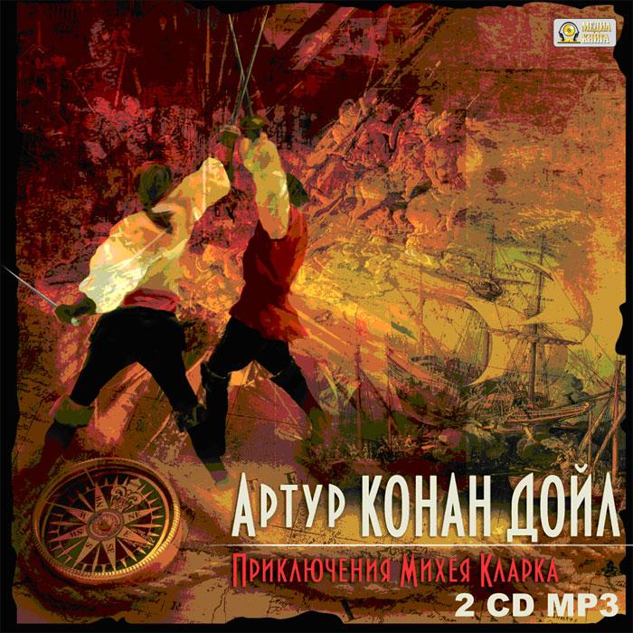 Приключения Михея Кларка (аудиокнига MP3 на 2 CD)