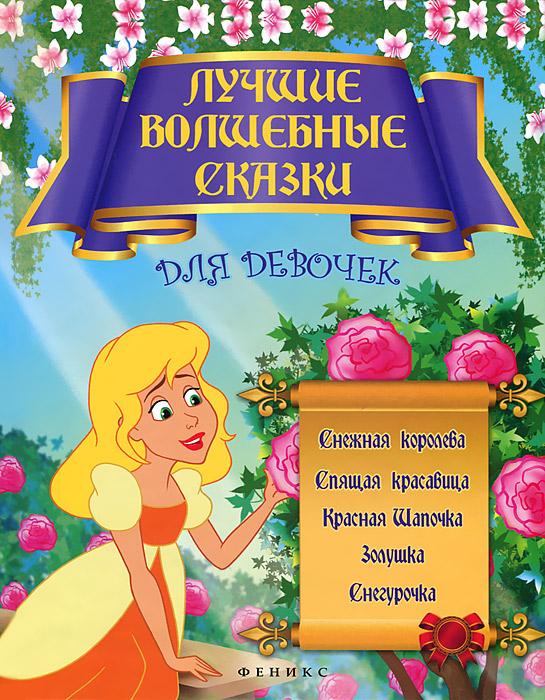 Лучшие волшебные сказки для девочек12296407Эта красивая книга сказок предназначена специально для девочек, ведь каждая из них мечтает попасть в волшебную страну и стать настоящей принцессой! В книге собраны самые добрые сказки: Снежная королева, Спящая красавица, Красная Шапочка, Золушка и Снегурочка. Каждая сказка - это маленькая волшебная шкатулка, поэтому будь внимательна и не пропусти интересное приключение или чудо! Ну давай же скорее начнем читать и знакомиться со сказочными героями!
