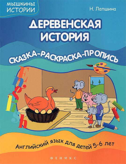 Деревенская история. Английский язык для детей 5-6 лет. Сказка-раскраска-пропись