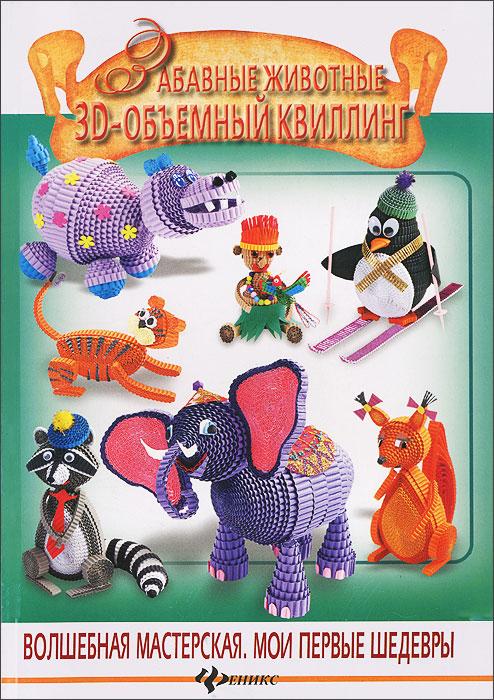 Забавные животные. 3D-объемный квиллинг