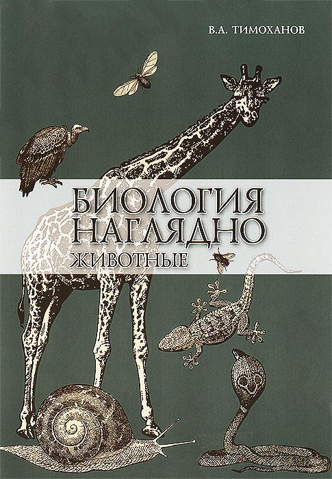 Биология наглядно. Животные ( 978-5-222-20463-4 )