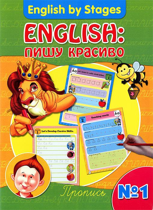 English. Пишу красиво. Пропись №1