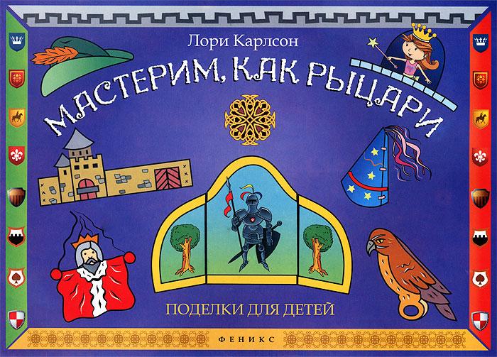 Мастерим, как рыцари. Поделки для детей12296407Для детей нет более захватывающего времени, чем эпоха королей, королев, замков, шутов, магов, фей и Робина Гуда. Мальчики любят воображать себя рыцарями и совершать подвиги, а девочки обожают наряжаться принцессами. Эта книга позволит читателю окунуться в атмосферу давно прошедших лет, когда книги писали вручную и читали при пламени свечи, время определялось по солнечным часам и ходить, по улицам босиком считалось нормальным! Воспользовавшись инструкциями, приведенными здесь, вы сможете своими руками сделать рыцарские доспехи, создать своп собственные духи, приготовить что-нибудь из средневековой кухни и узнаете, какие игры служили развлечением мальчишкам и девчонкам в те времена.