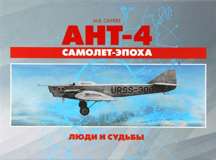 АНТ-4 - самолет-эпоха. Люди и судьбы ( 978-5-903389-26-1 )