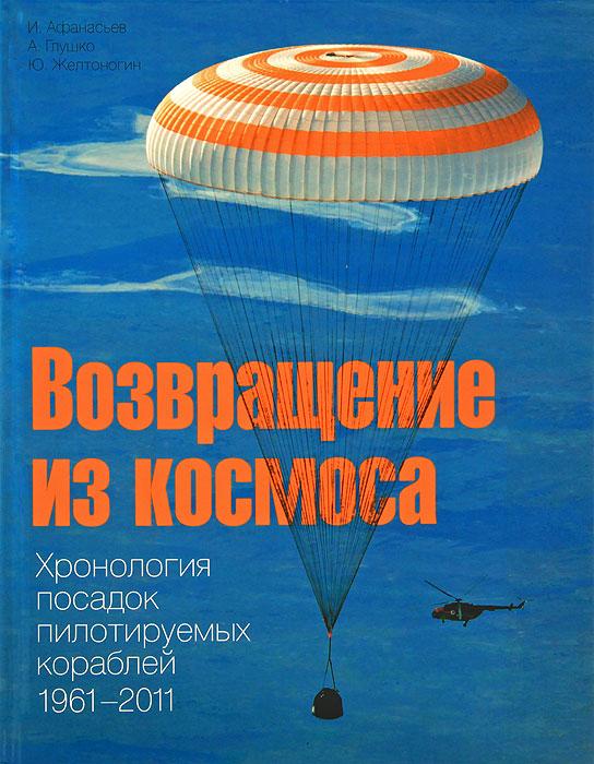 Возвращение из космоса. Хронология посадок пилотируемых кораблей. 1961-2011. Фотоальбом ( 978-5-903389-47-6 )