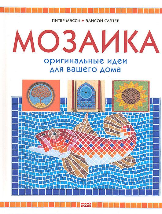 Мозаика. Оригинальные идеи для вашего дома